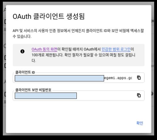OAuth 클라이언트 생성