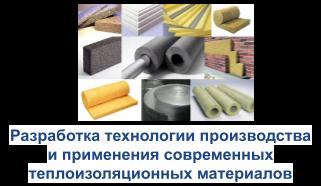 Разработка технологии производства и применения современных теплоизоляционных материалов