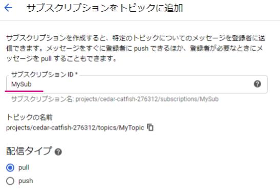 Google Drive / Funnel - Google Cloud Pub/Sub + Google Cloud Functions / funnel-pubsub-setting09.png