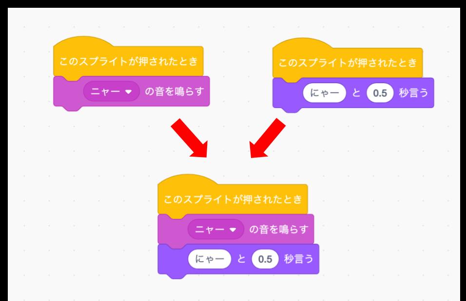 Scratch(スクラッチ)ブロックの整理2