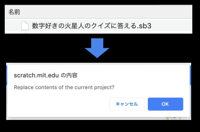 Scratch(スクラッチ)の保存したファイルを開く