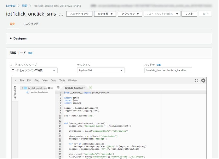 prepare-lte-m / AWS Lambda edit console