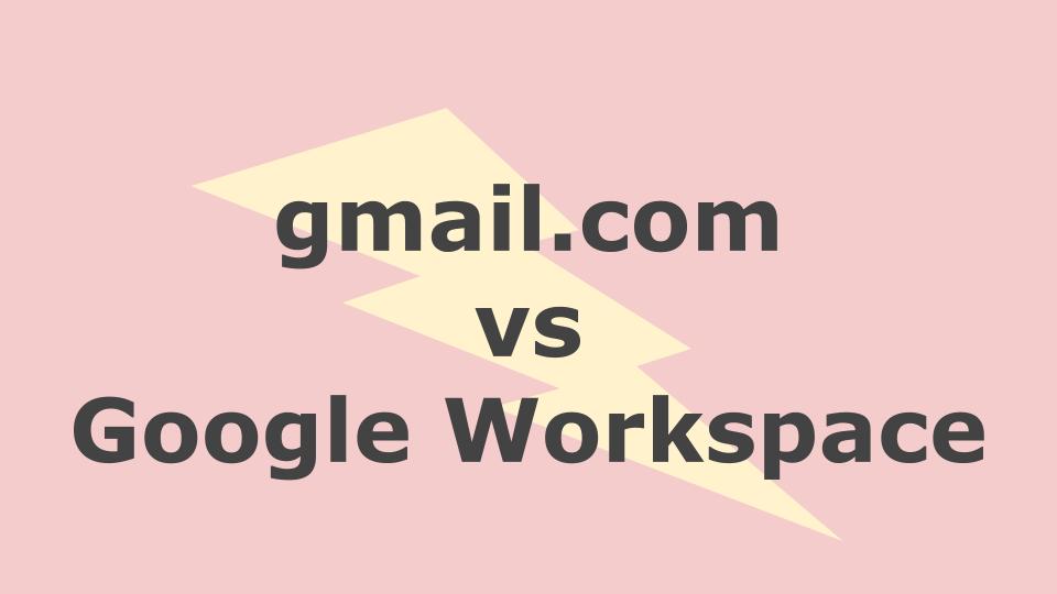 Google Workspace有料版と無料版との違いとは