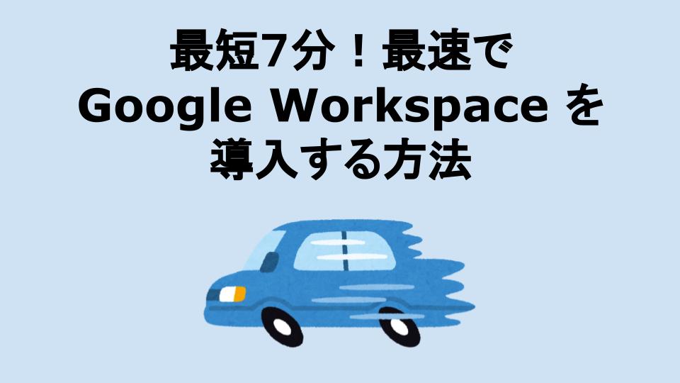 最短7分!最速でGoogle Workspaceを導入する方法
