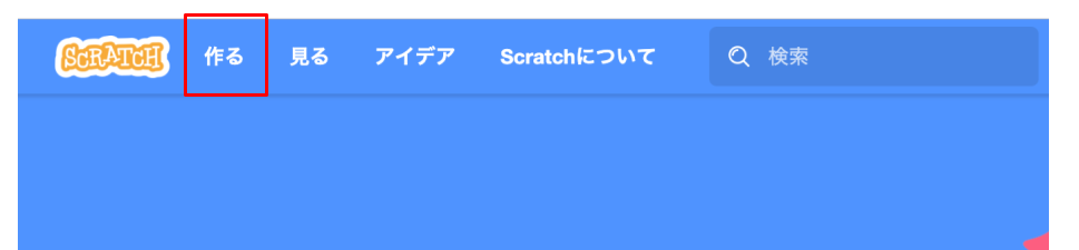 Scratch(スクラッチ)の作るメニュー