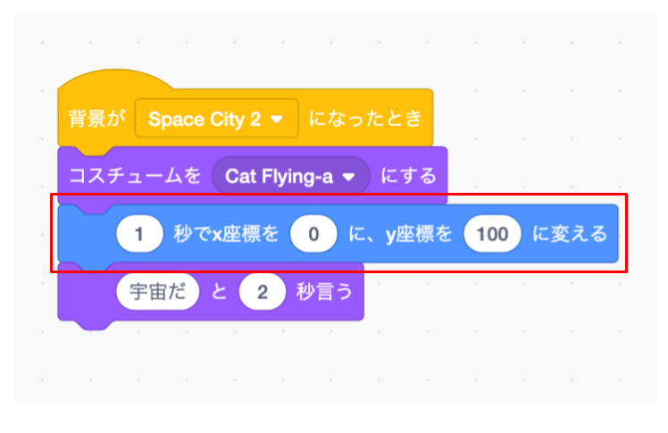 Scratch(スクラッチ)アニメーションして移動