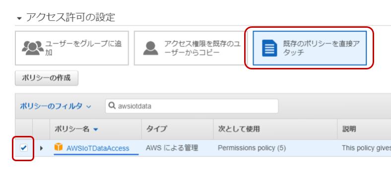 Button - Funnel - AWS IoT Core / iam 2