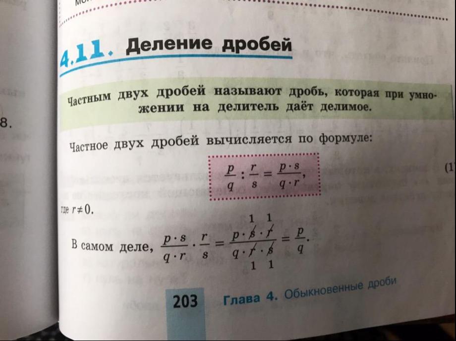 Учебник Математика 5 класс С.М. Никольский, М.К. Потапов, Н.Н. Решетников, А.В. Шевкин (2012 год)