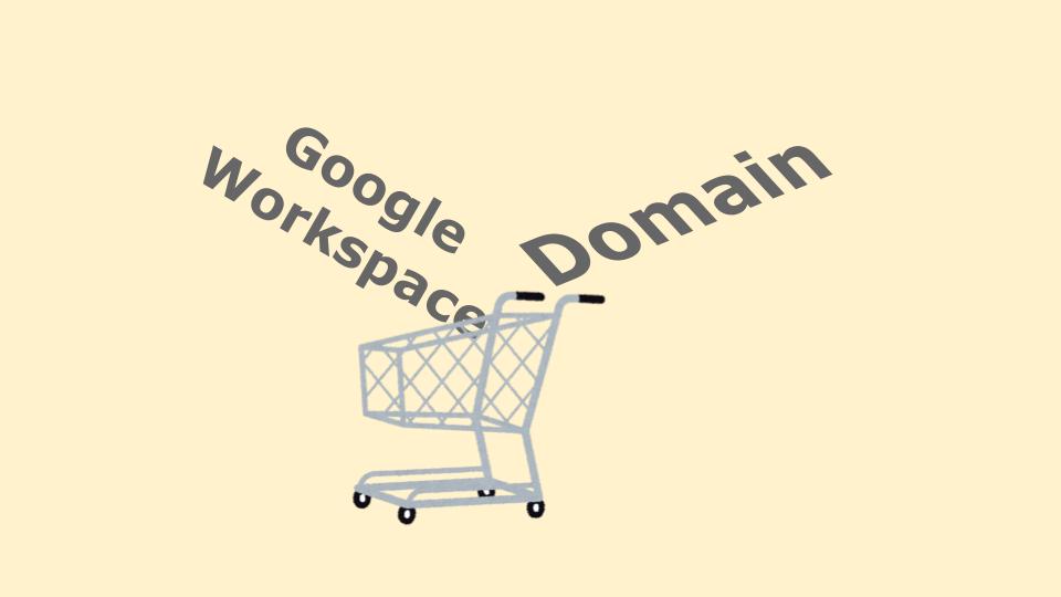 【2019年版】Google Workspaceとドメインを同時に購入する方法