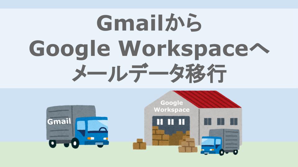 GmailからGoogle Workspaceへメールデータを移行する方法