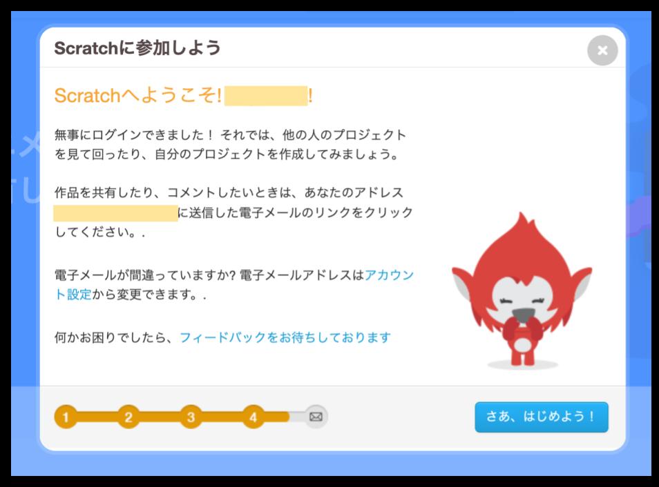 Scratch(スクラッチ)登録完了