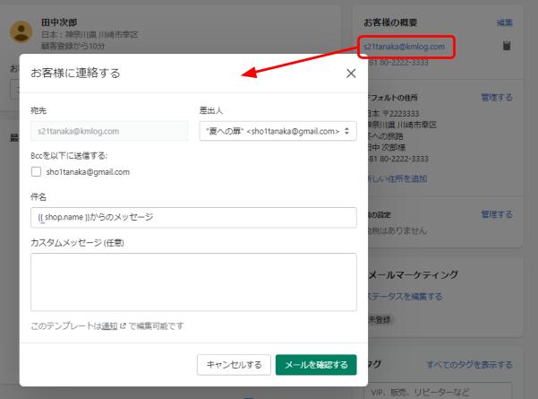 shopify 顧客管理 メール