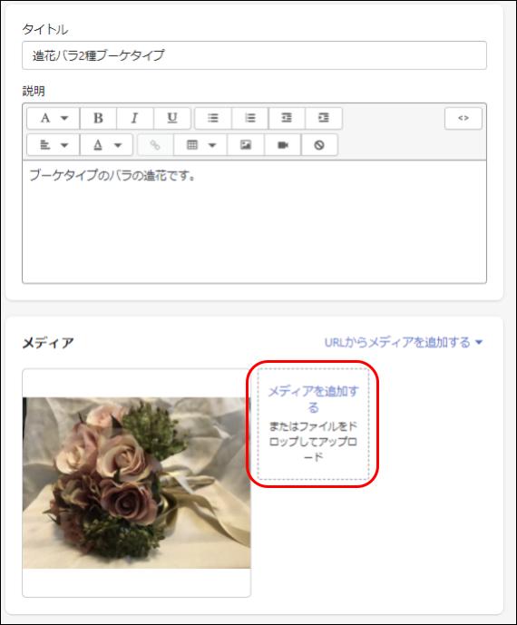 shopify 動画 商品ページ④