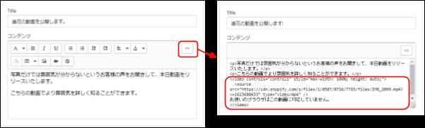 shopify 動画 埋め込み