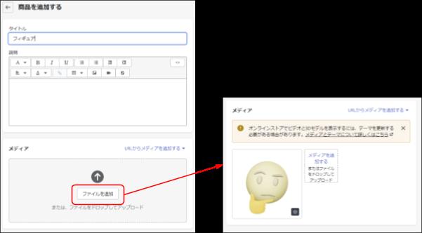 shopify 3Dモデル