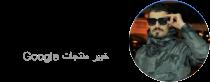 الصورة الشّخصية: محمد الورياغلي خبير منتجات Google